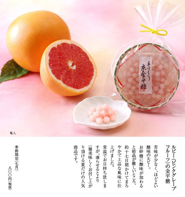 img_kisetsu19-2.jpg