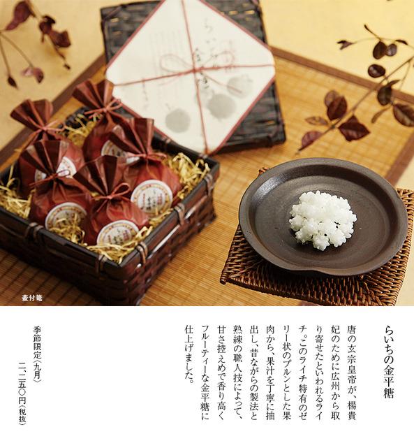 img_kisetsu09-2.jpg