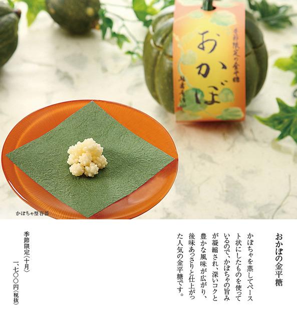 img_kisetsu10-2.jpg