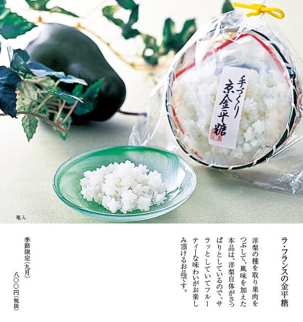img_kisetsu21-2.jpg