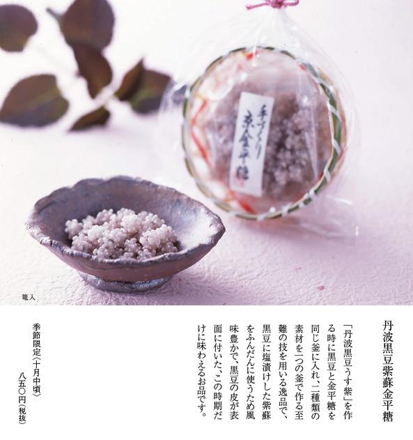 img_kisetsu23-2.jpg