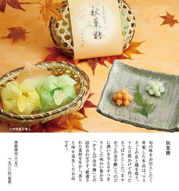img_kisetsu11-2.jpg