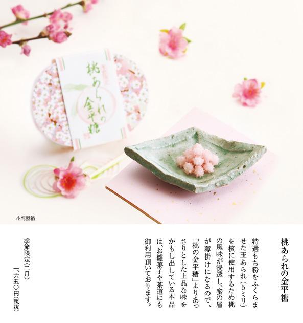 img_kisetsu02-2.jpg