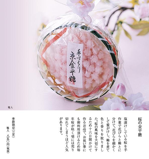 img_kisetsu24-2.jpg