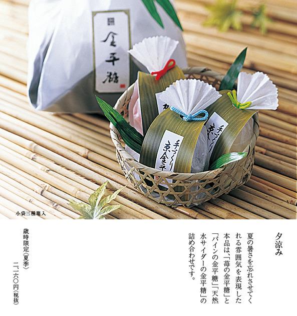img_saiji07-2.jpg