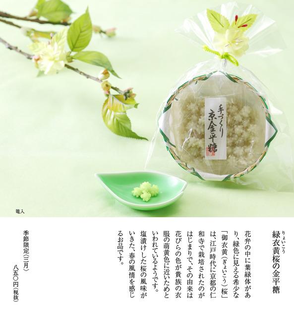 img_kisetsu26-2.jpg