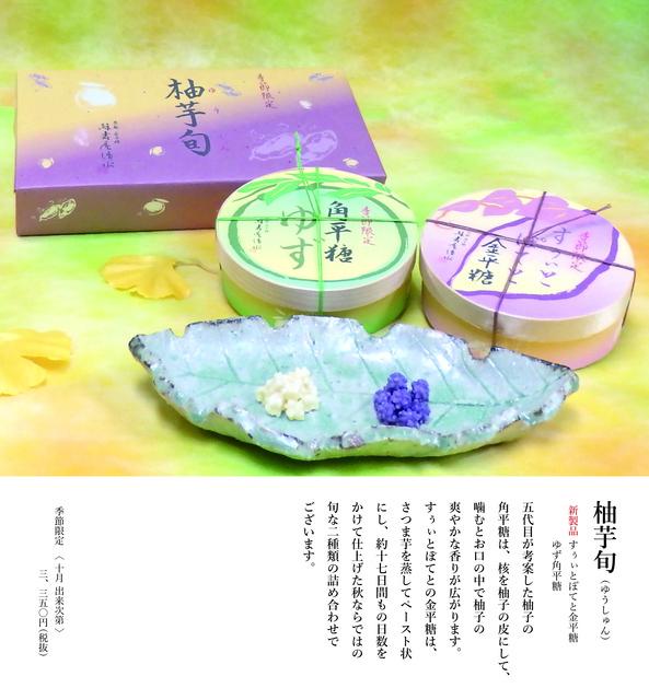 img_kisetsu17-2.jpg
