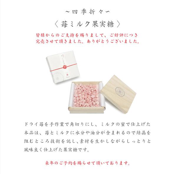 ichigomilk-kanbai1.jpg