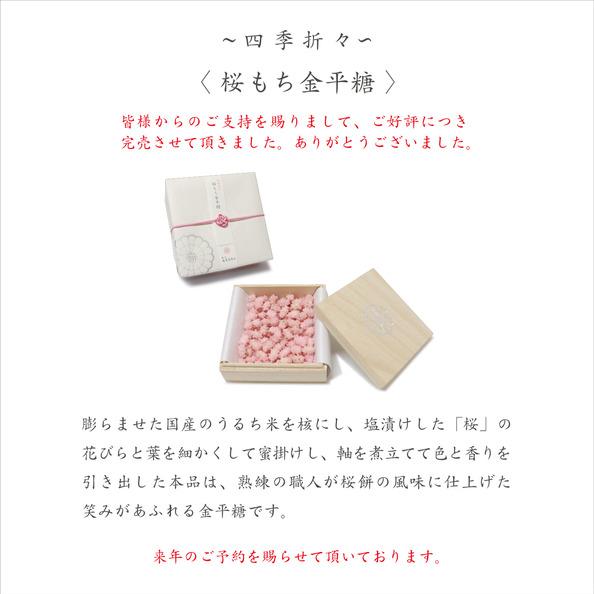 img_blog-sakuramochi.jpg
