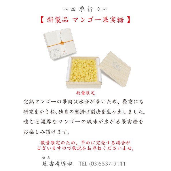 blog-mangokazitsu.jpg