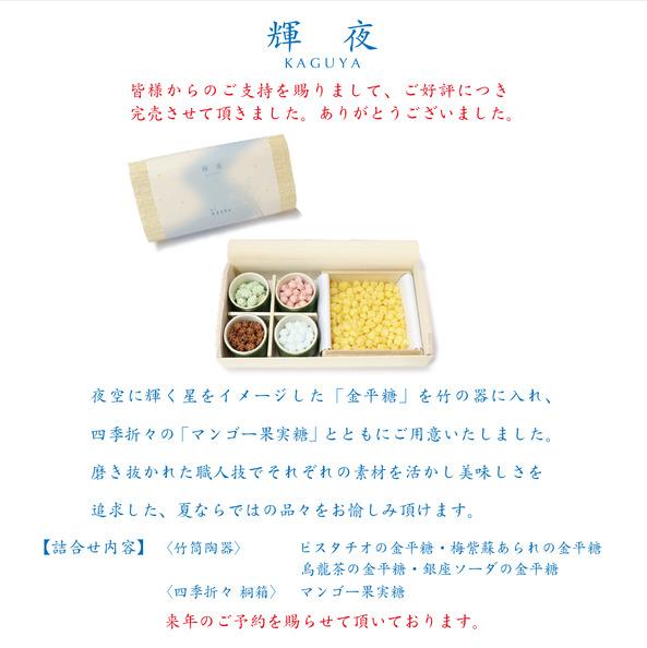 blog-kaguya-kanbai.jpg