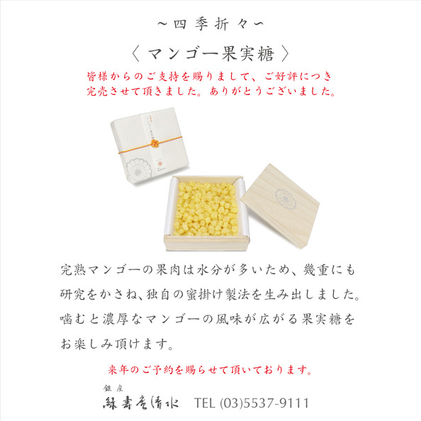 blog-mango-kanbai.jpg