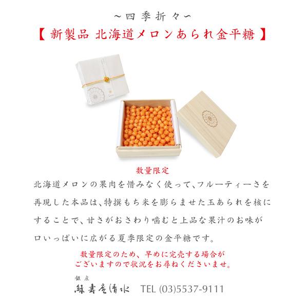 blog-melonarare2.jpg