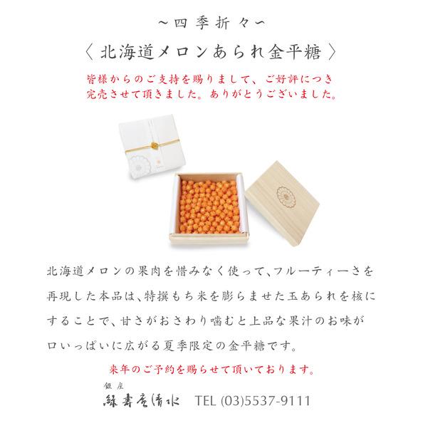 img.blog-melonarare-kanbai.jpg