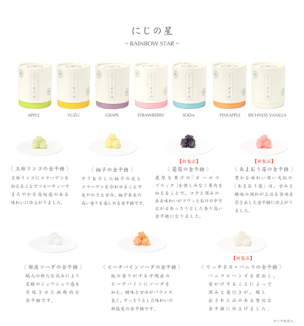 img.blog-nijinohoshi2.jpg