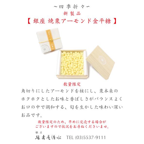img.blog-shiki-yakigurialmond.jpg