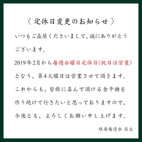 img.blog-honten-yasumihenkou.jpg