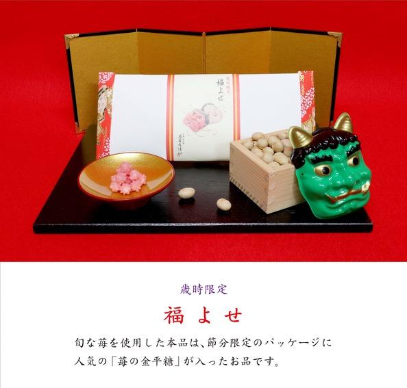 img.blog-hukuyose.jpg