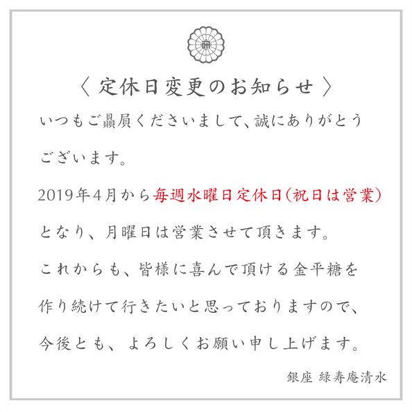 img.blog-ginza-yasumihenkou.jpg