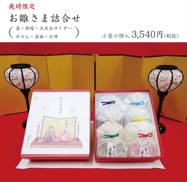 img.blog-hinamatsuri-6.jpg