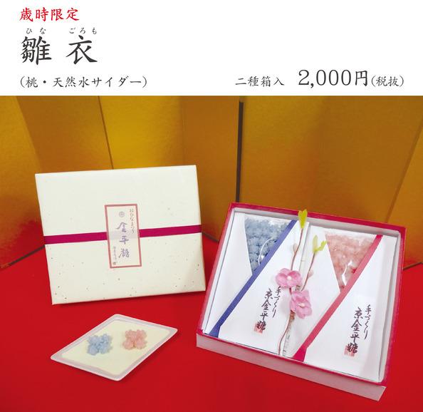 img.blog-hinamatsuri-hinagoromo3.jpg