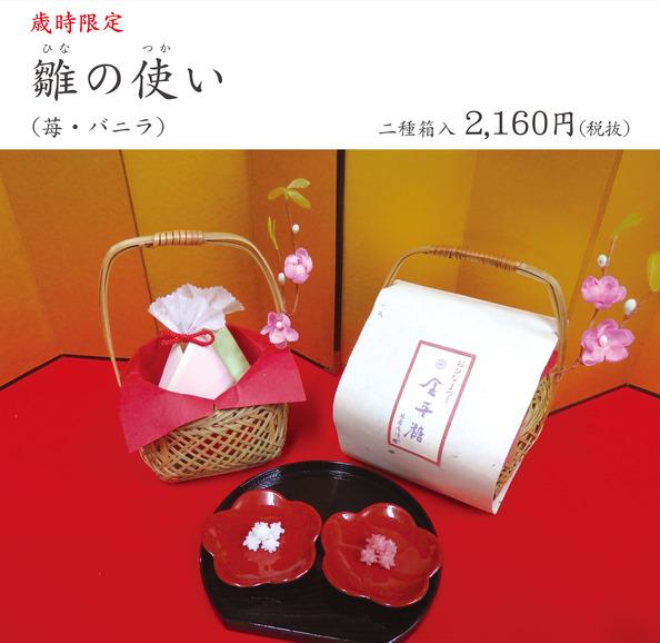 img.blog-hinamatsuri-hinanotsukai3.jpg