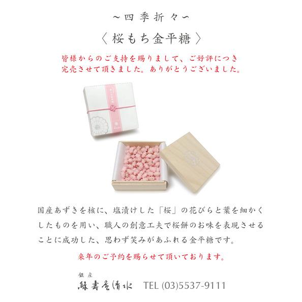 img.blog-ginza-sakuramochi-kan2019.jpg
