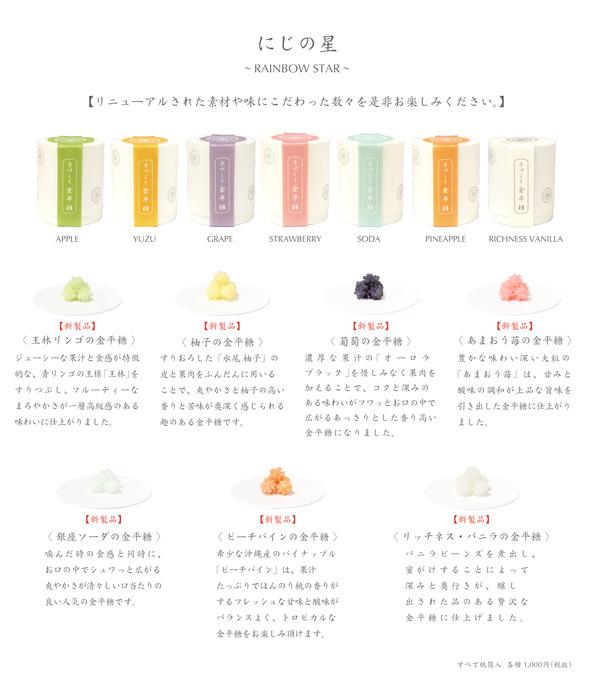 img.blog-nijinohoshi4.jpg