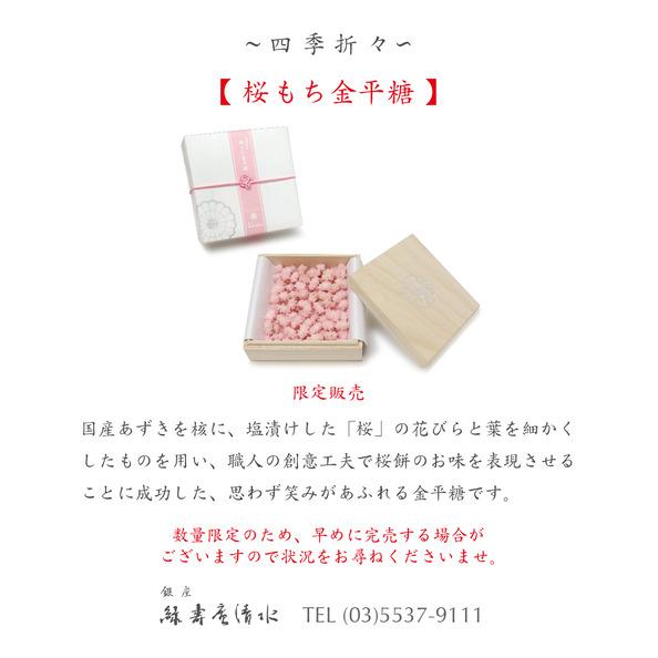 img.blog-sakuramochi.jpg