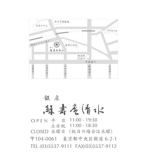 img.GINZA_営業時間.jpg
