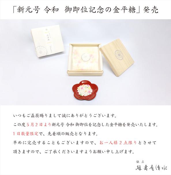 img.blog-reiwa-ginza.jpg