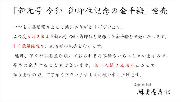 img.blog-reiwa-honten1.jpg