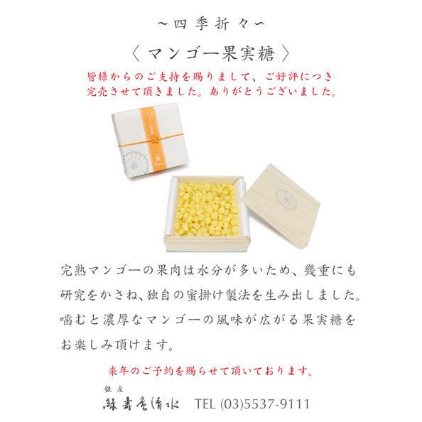 img,blog-mango-kanbai2019.jpg