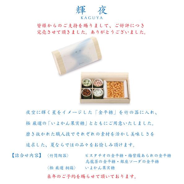 img.blog-kaguya-kanbai2019.jpg
