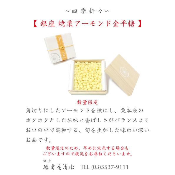 blog-shiki-yakigurialmond2019.jpg