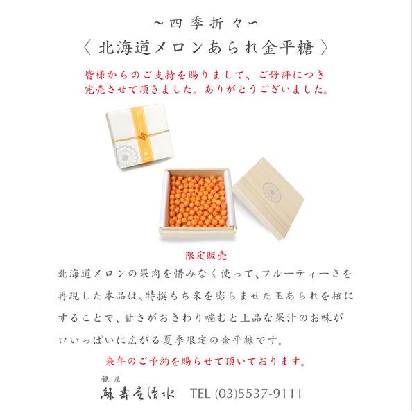 img.blog-melonarare-kanbai-2.jpg
