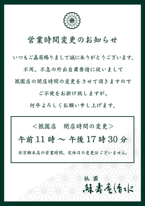 祇園自粛_210122.jpg