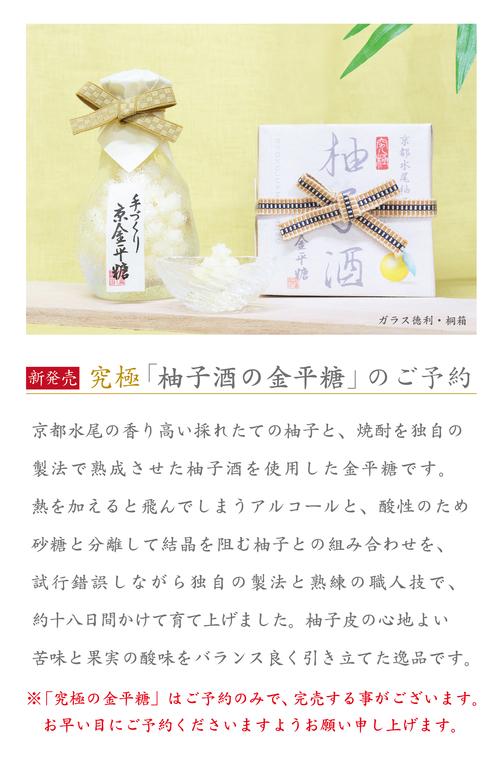yuzusyu_21_3.jpg