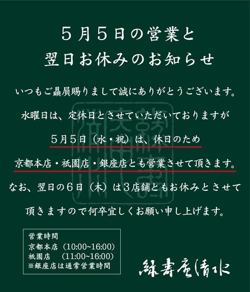 5_5eigyo_210430.jpg