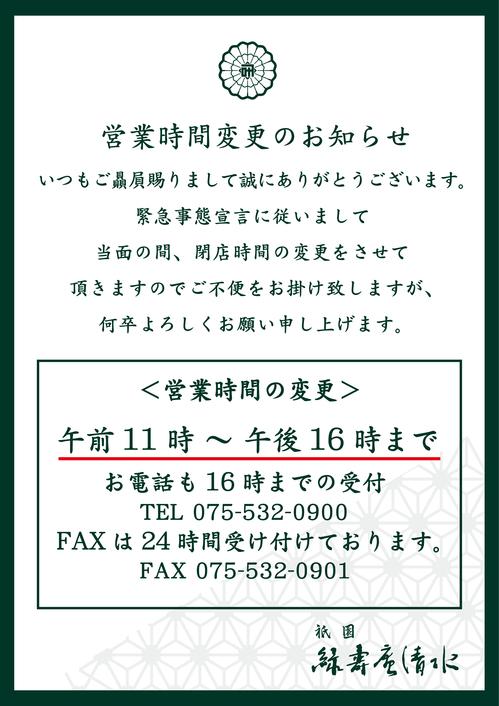 gion_210429.jpg