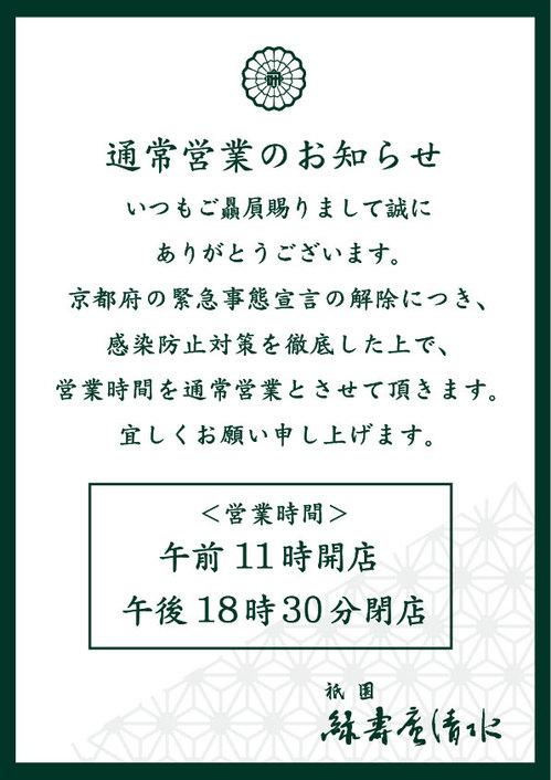 gion_eigyoh210621.jpg