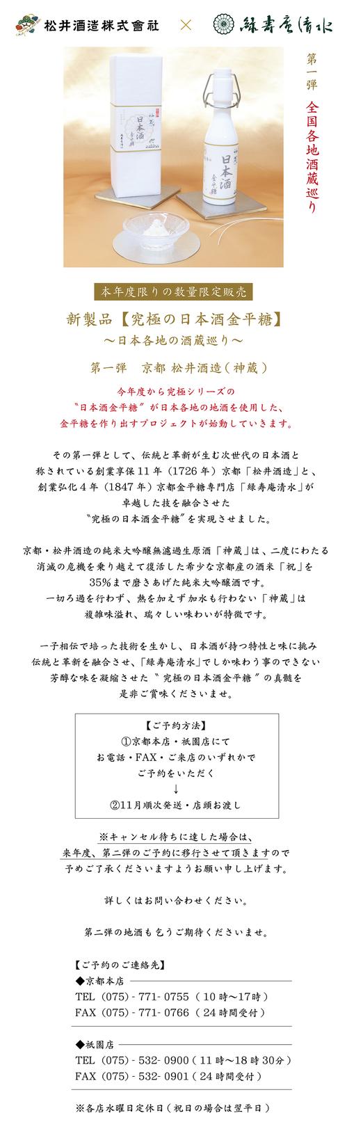日本酒_210820.jpg