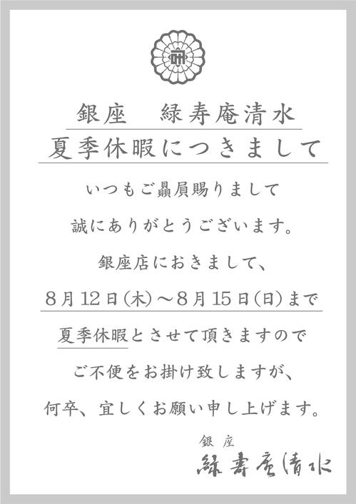 銀座_夏季休暇POP_2021.jpg