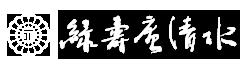 緑寿庵清水[りょくじゅあんしみず]
